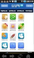 Screenshot of 노리터(Noritter)