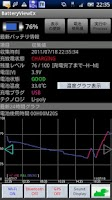 Screenshot of BatteryViewEx