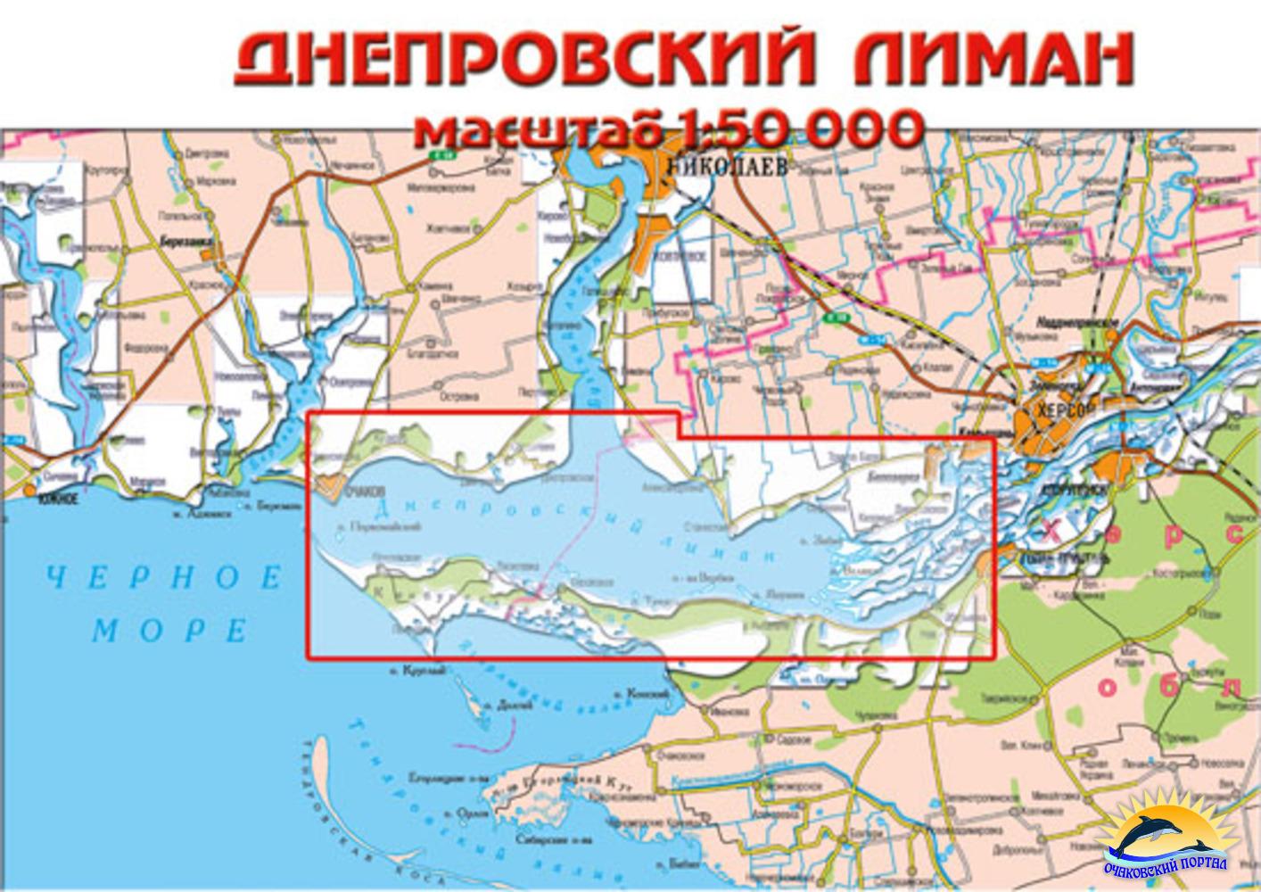 Днепровский лиман