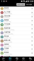 Screenshot of メトロタッチ