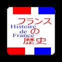 フランスの歴史