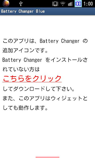 Battery Changer Blue