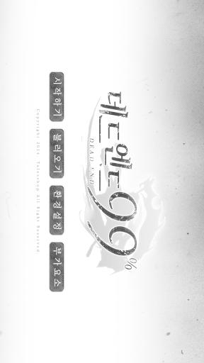데드엔드99 - screenshot