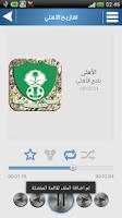 Screenshot of اهازيج و رنات نادي الأهلي