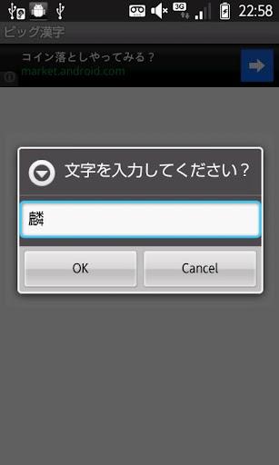 ビッグ漢字