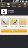 Screenshot of 소리폰 무료통화,무료국제전화(soriphone)