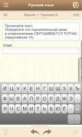 Screenshot of ЕГЭ-2013. Русский язык /Lite