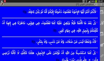 Screenshot of الكتاب المقدس