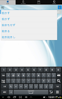 Screenshot of Japanese Dictionary