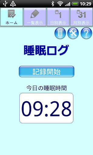 無料生活Appの睡眠ログ|記事Game
