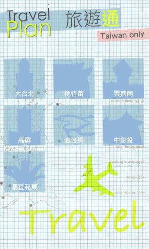 【免費旅遊App】旅遊通-APP點子