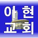 아현교회 icon