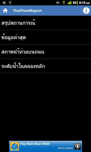 ThaiFlood Report