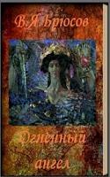 Screenshot of Огненный ангел В.Я.Брюсов