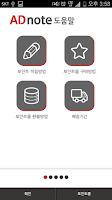 Screenshot of [필수어플] 애드노트