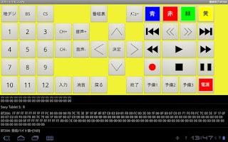 Screenshot of スマートリモコン