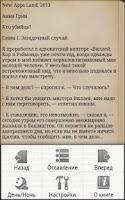 Screenshot of Кто убийца? Анна Грин