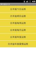 Screenshot of 黃曆天氣星座大全