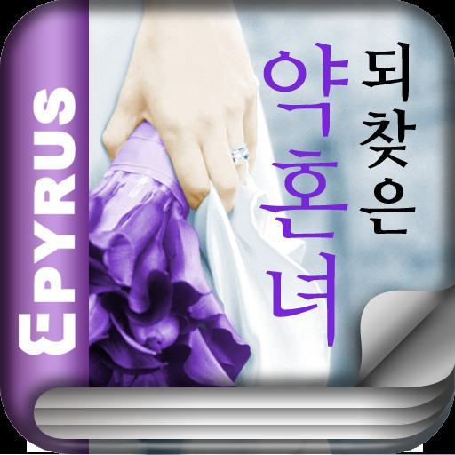 [로맨스]되찾은 약혼녀(전2권,완)-에피루스베스트 書籍 App LOGO-硬是要APP