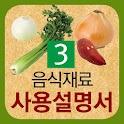 음식재료사용설명서3편-생선/해산물/육류