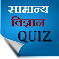 Download Science Quiz in Hindi APK for Android Kitkat