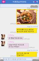 Screenshot of 앙톡(랜덤채팅 즐톡 만남 채팅)