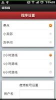Screenshot of 颐和园-TouchChina