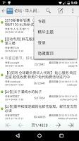 Screenshot of 华人阅览器 - HUAREN