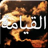 APK App Signs of Qiyamah for BB, BlackBerry
