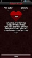 Screenshot of Love Calculator - מחשבון אהבה