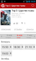 Screenshot of kino.bycard.by