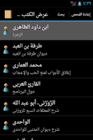 Screenshot of Arabic Reader