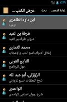 Screenshot of Arabic Reader