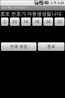 Screenshot of Lottery Number Generator