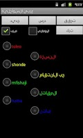 Screenshot of Arabic Swahili Dictionary