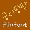 Gungdipangpang Korean FlipFont icon