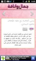 Screenshot of جمال واناقة