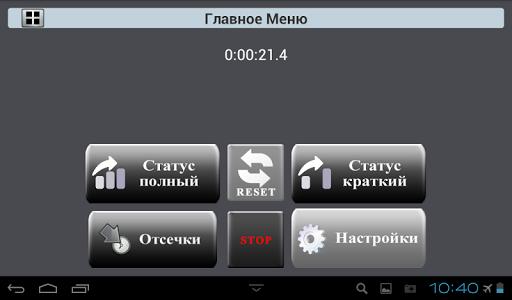 Лыжный таймер - screenshot