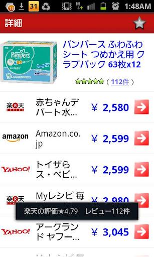 購物必備免費app推薦|お買い得.net ~Smartに価格比較~線上免付費app下載|3C達人阿輝的APP