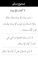 Screenshot of Sahih Al-Muslim (Arabic Free)