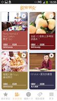 Screenshot of 《飲食男女》最識食
