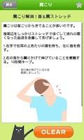 Screenshot of 開運ストレッチ~肩こりや腰痛などカラダの悩み解消~