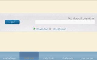 Screenshot of القواميس العربية الحرة