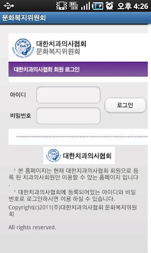 대한치과의사협회 문화복지위원회