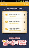 Screenshot of 연애심리진단 by 비트윈&이음신