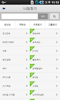 Screenshot of N마켓 Social Sharing Marketplace