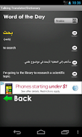 Screenshot of Arabic Translator / Dictionary