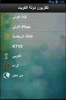 Screenshot of تلفزيون دولة الكويت