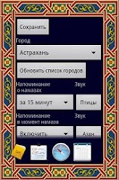 Screenshot of Когда намаз