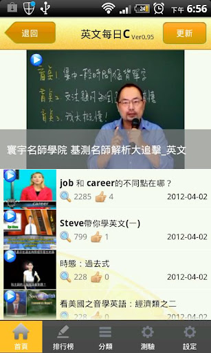 學英文 - 英文每日C (English Daily C)|玩教育App免費|玩APPs